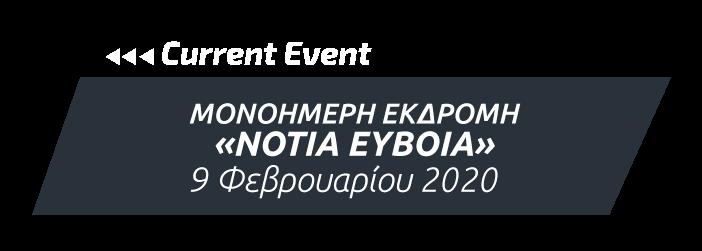 EUBOEA_Gr